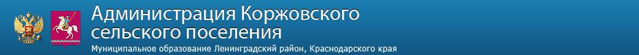 Администрация Коржовского сельского поселения Ленинградского района