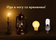 Картинки по запросу социальная реклама по энергосбережению